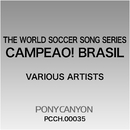 THE WORLD SOCCER SONG SERIES CAMPEAO! BRASIL/スポーツ