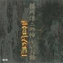 Vol.1「霊界への扉」/稲川淳二