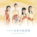 決定盤!! ア・カペラ -日本の叙情歌-/アンサンブル・プラネタ