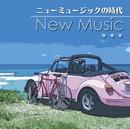 決定盤!!「ニュー・ミュージックの時代」ベスト/VARIOUS ARTISTS