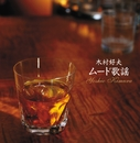 決定盤!!「木村好夫 ムード歌謡」ベスト/木村好夫とザ・ビアーズ