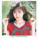 日本「生稲」紀行+シングルコレクション/生稲晃子