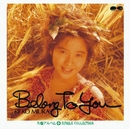 Belong To You+シングルコレクション/三浦理恵子