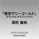 東京マリーゴールド オリジナル・サウンドトラック/周防義和