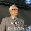 High Quality CDシリーズ 「ドヴォルザーク:交響曲第9番Op.95「新世界より」/朝比奈隆(指揮)大阪フィルハーモニー交響楽団