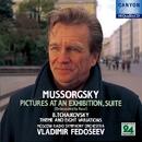 ムソルグスキー=ラヴェル:組曲「展覧会の絵」/ボリス・チャイコフスキー:テーマと8つの変奏曲/ヴラジーミル・フェドセーエフ(指揮)モスクワ放送交響楽団