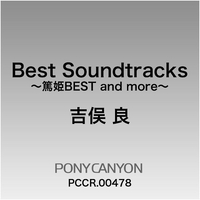 Best Soundtracks~篤姫BEST and more~