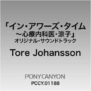イン・アワーズ・タイム~心療内科医・涼子オリジナル・サウンドトラック/トーレ・ヨハンソン