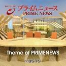 Theme of PRIMENEWS/瀬川英史