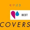 セツ泣きBEST COVERS