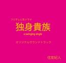 フジテレビ系ドラマ「独身貴族」オリジナルサウンドトラック/音楽:住友紀人
