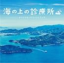 フジテレビ系ドラマ「海の上の診療所」オリジナル・サウンドトラック/Original TV Drama Soundtrack