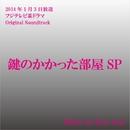 フジテレビ系ドラマ「鍵のかかった部屋SP」オリジナルサウンドトラック/Ken Arai