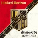 紅蓮の弓矢[紅白スペシャルSize]/Linked Horizon
