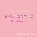 フジテレビ系ドラマ「失恋ショコラティエ」オリジナルサウンドトラック~Extra Track~/Ken Arai