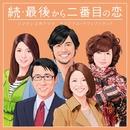 フジテレビ系ドラマ「続・最後から二番目の恋」オリジナルサウンドトラック/平沢敦士