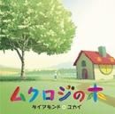 ムクロジの木/ダイアモンド☆ユカイ