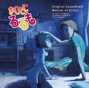 TVアニメ「まじもじるるも」オリジナル・サウンドトラック/マニュアル・オブ・エラーズ
