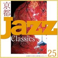 京都 Jazz Classics~紅葉鮮やかな秋の京都を愉しむセレクト25