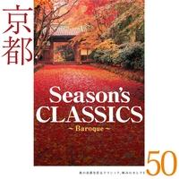 京都 Season's Classics~京都の秋を彩る極みのセレクト50・Baroque