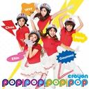 POP!POP!POP!/CRAYON POP