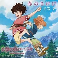 TVアニメ 『山賊の娘ローニャ』 オープニング「春のさけび」