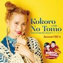 """Kokoro No Tomo ~心の友~ (""""Kokoro No Tomo Pop! Season2"""" オープニングテーマ)/アモウ ミコ"""