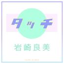 タッチ/岩崎良美