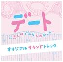 フジテレビ系ドラマ「デート~恋とはどんなものかしら~」オリジナルサウンドトラック/音楽:住友紀人