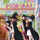 TVアニメ「ローリング☆ガールズ」オリジナルサウンドトラック/横山 克