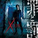 罪と罰/Xceon