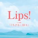 壁ドン ~拝啓、勇気を出せない君へ~(アカペラver.)/Lips! from映画『くちびるに歌を』