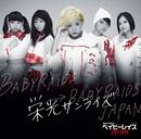 栄光サンライズ 初回限定盤B/ベイビーレイズJAPAN