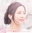 桜はさくら/五円があります様に!/ザ・マーガリンズ