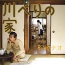 川べりの家(通常盤)/松崎ナオ