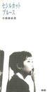 セシルカットブルース/小島麻由美