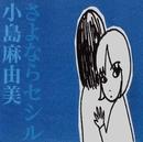 さよならセシル(リマスター・バージョン)/小島麻由美