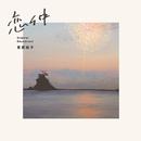 フジテレビ系ドラマ「恋仲」オリジナルサウンドトラック/世武裕子