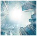 フジテレビ系ドラマ「リスクの神様」オリジナルサウンドトラック/音楽:林ゆうき