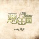 悪ノ王国~Evils Kingdom~/mothy_悪ノP