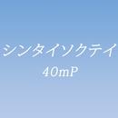 シンタイソクテイ/40mP