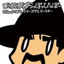 スキャットマン(ぴーぱっぱぱらっぽっぴっぽー)/Mark Oh feat. Scatman John
