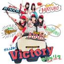 ラリラリラ/がんばれ!Victory