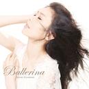 Ballerina/川上さとみ