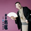 柳亭市馬 名演集4「青菜/寝床」【ポニーキャニオン落語倶楽部】/柳亭市馬
