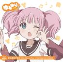 ゆるゆり うた♪ソロ!02「ぴんぶら☆ピン -Pink★Black☆Pink-」/吉川ちなつ(CV:大久保瑠美)