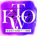 吹奏楽『NHKテーマ曲集』/東京佼成ウィンドオーケストラ