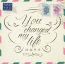 You changed my life/阿部真央