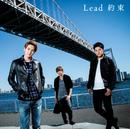 約束【初回盤B】/Lead