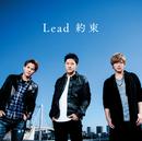 約束【初回盤C】/Lead